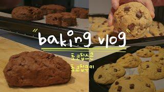 홈베이킹 브이로그 | 초코초코덕후 모여랏_초코칩스콘/초…