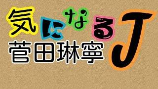 ご視聴ありがとうございます! 今回は菅田琳寧くんを紹介しまた! 次回...