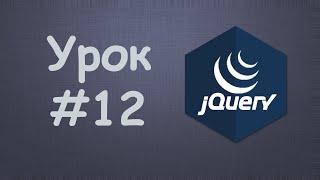 Изучаем jQuery | Урок №12 - Манипулирование классами