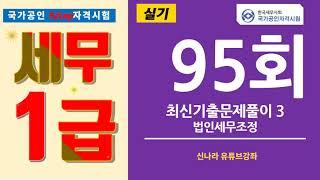 [전산세무1급] 제 95회 최신기출문제풀이 실기3