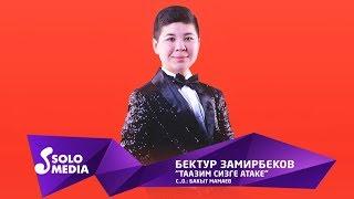 Бектур Замирбеков - Таазим сизге атаке / Жаны 2019