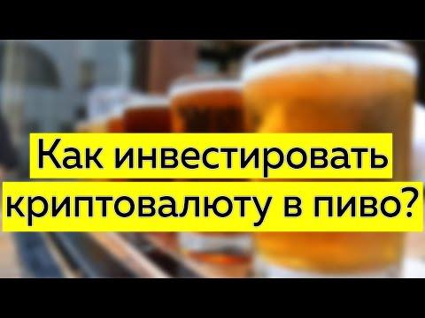 Как инвестировать криптовалюту в пивоварню