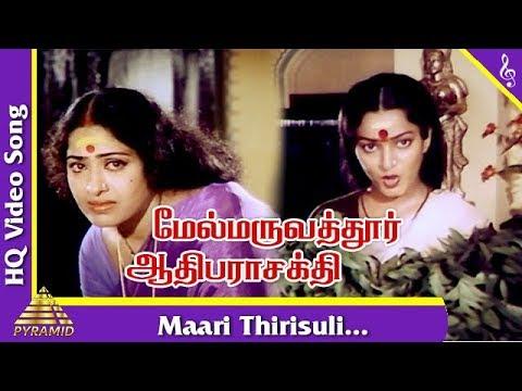 Maari Thirisuli Song |Mel Maruvathur Adiparasakthi Movie Songs |K.R.Vijaya|Rajesh |Pyramid Music