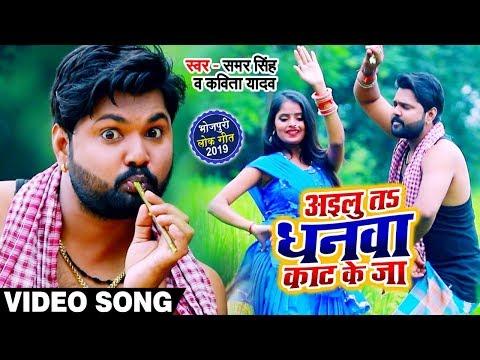 #Video - अइलू त धनवा काट के जा #Samar Singh और Kavita का सुपरहिट गीत - New Bhojpuri Dhobi Geet 2019