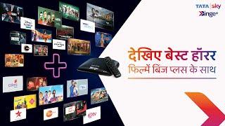 Tata Sky Binge Plus | देखिए बेस्ट हॉरर फिल्में बिंज प्लस के साथ | One Smart Set top box | Binge +