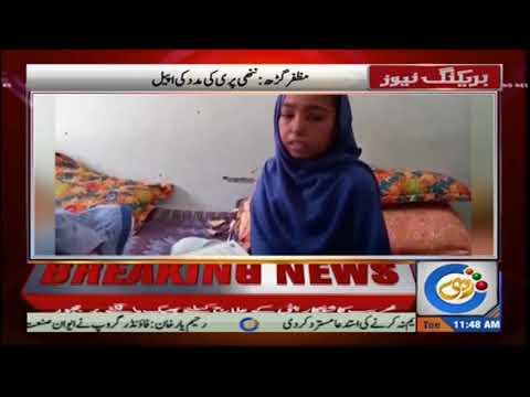 Little girl appeal for help in Muzaffargarh