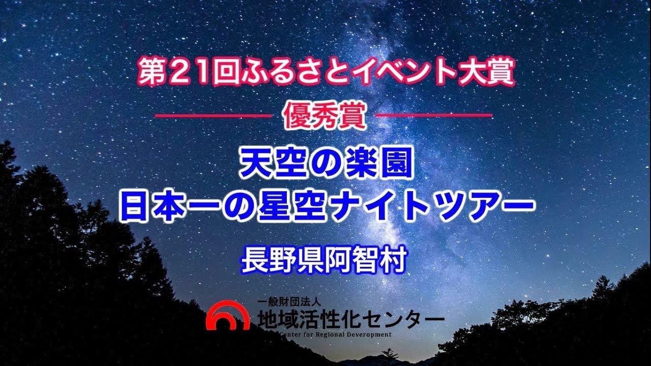 ツアー 楽園 ナイト の はら ヘブンス その の 日本 天空 一 2019 星空