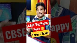 CBSE Big Happy News,cbse latest news,exam centre,practical,pre board,online exam