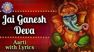 Jai Ganesh Deva | Popular Ganesh Aarti With Lyrics | Ganpati Aarti In Hindi | Ganesh Chaturthi Song