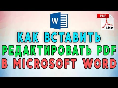 Как вставить и редактировать PDF в Microsoft Word. 💣 СПОСОБ БОМБА