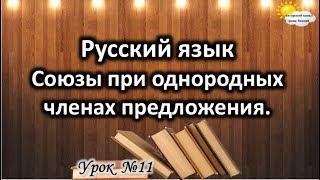 Русский язык. Урок №11. Тема: