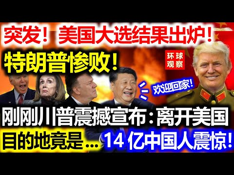 突发!美国大选结果出炉!特朗普惨败!刚刚川普震撼宣布:离开美国!目的地竟是。。。14亿中国人震惊!