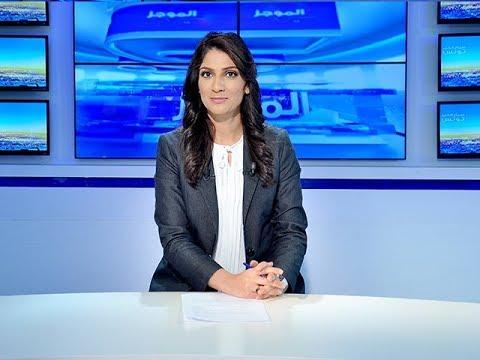 موجز أخبار الساعة 15:00 ليوم الإربعاء 04 جويلية 2018 -قناة نسمة