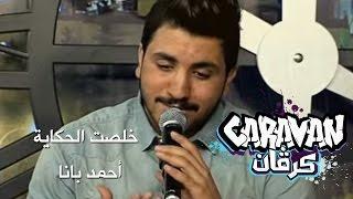 خلصت الحكاية - أحمد بانا