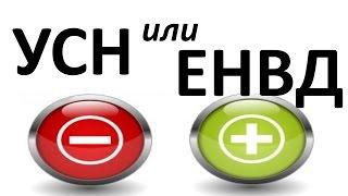 видео Вмененка или упрощенка: что выгоднее для ИП
