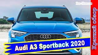 Авто обзор - Audi A3 Sportback 2020 четвертого поколения: теперь только в пятидверном...