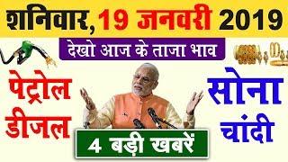 आज 19 जनवरी पेट्रोल डीजल, सोने चांदी के भाव Petrol, Diesel Gold, Silver Price News PM Modi Govt News