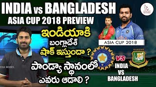 India vs Bangladesh Asia Cup 2018 PreMatch Analysis || Team 11 Probability ||  Eagle Media Works
