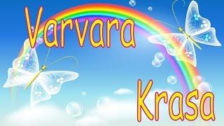 Трейлер Развлекательный канал для детей Varvara Krasa