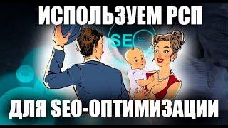 видео Что означает аббревиатура SEO