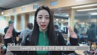 이달의소녀탐구 #514 (LOONA TV #514)