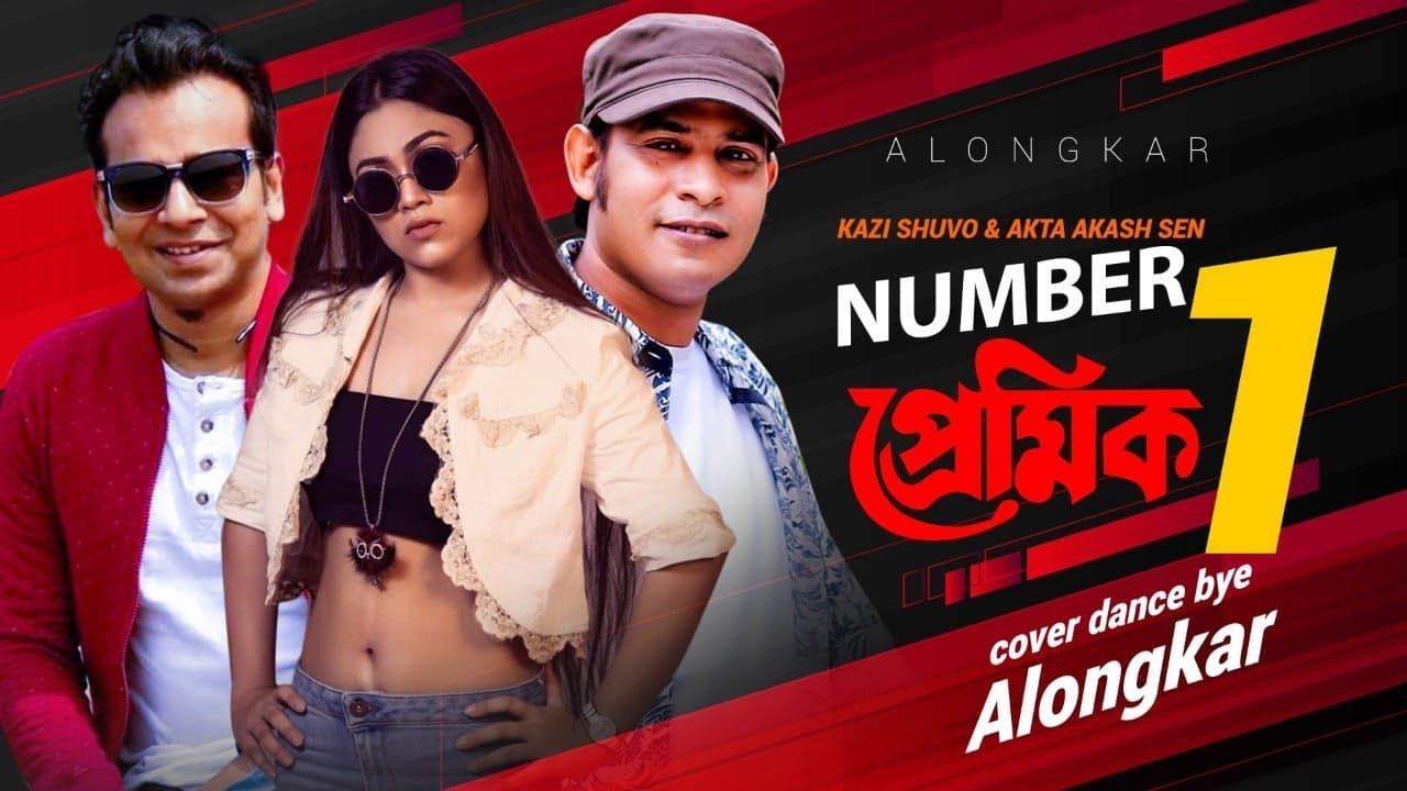 NUMBER 1 PREMIK ( Dance Cover ) | Kazi Shuvo | Akassh Sen | Alongkar | Max Bag Entertainmet