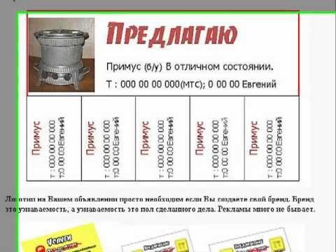 Как создать правельно объявление мотокультиватор крот в омске частные объявления