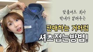 매장에서 판매하는거처럼 셔츠 접는방법(맞춤셔츠회사 막내…