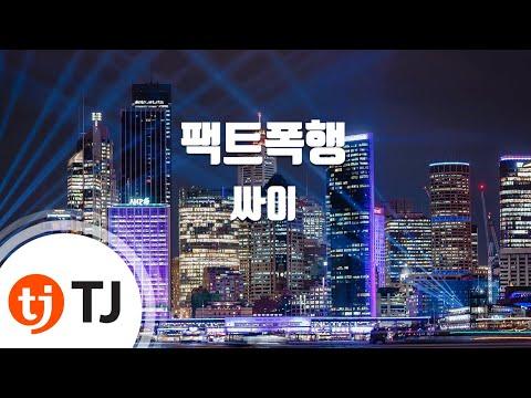 [TJ노래방] 팩트폭행 - 싸이(PSY) / TJ Karaoke