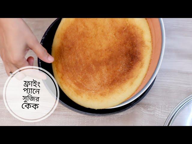ওভেন ছাড়া চুলাতেই সুজির কেক রেসিপি। Semolina Cake - No Oven