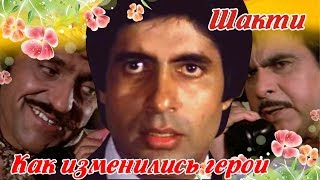 Шакти 1982 Как изменились актеры и их судьба (памяти ушедших)