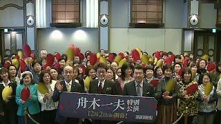 来年、芸能生活55周年を迎える舟木一夫が、 里見浩太朗、笹野高史ら豪...