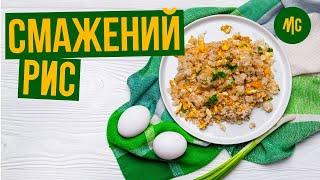 🍚Жареный рис с яйцом и креветками. Как приготовить рис рецепт от Марко Черветти.