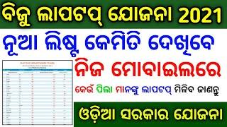 Biju Laptop yojana list 2020 online check ll how to Biju Laptop yojana online