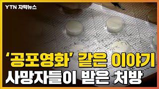[자막뉴스] 공포영화 같은 이야기...사망자들이 받아간 처방 / YTN