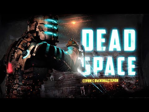 Dead Space - Космический ужас.
