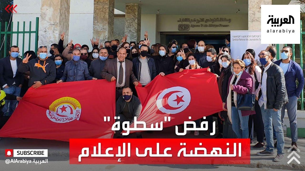 تطور جديد حول تعيين الحكومة التونسية مديراً عاماً جديدا لوكالة الأنباء  - نشر قبل 3 ساعة