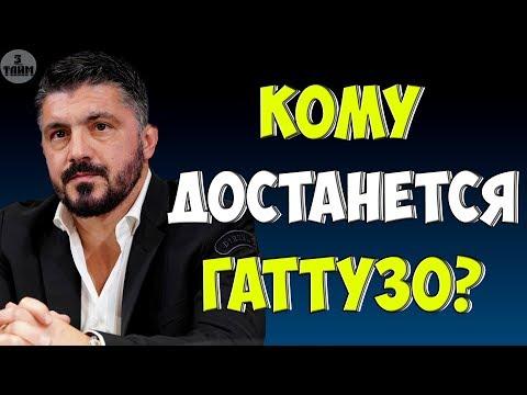 Дженнаро Гаттузо в московское Динамо или Спартак ? Новости футбола