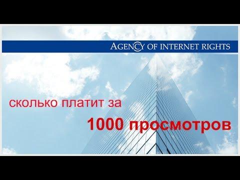 #сколько платит партнерка AIR за 1000 просмотров