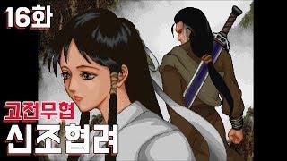 고전 무협] 신조협려 16화 - 의천외전 제작사 작품 …