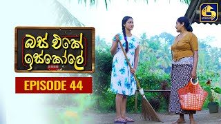 Bus Eke Iskole Episode 44 ll බස් එකේ ඉස්කෝලේ  ll 25th March 2021 Thumbnail