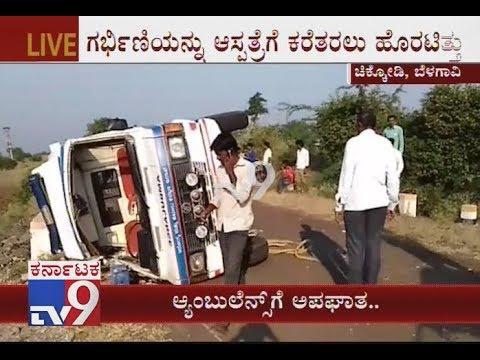 Ambulance Topples Due to Tyre Burst in Belagavi Dist