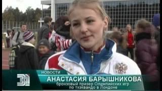 Общегородская зарядка с Анастасией Барышниковой