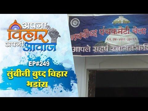 Apna Vihar Apni Awaaz, EP#249 Lumbini Buddha Vihar, Bhandara