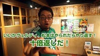 8/25 J2第31節、東京ヴェルディvs松本山雅FCのPV第1弾!新宿で試合告知...
