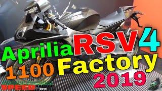 обзор Мотоцикла Aprilia RSV4 1100 Factory 2019 / Мотовесна2019