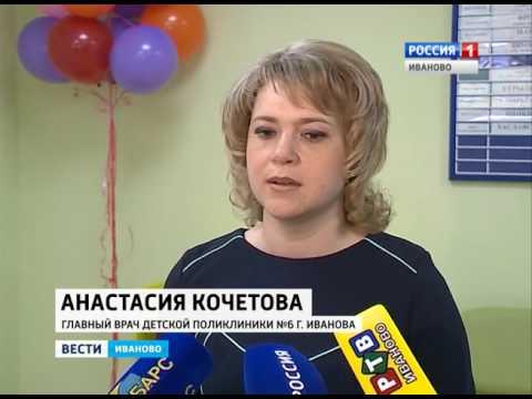 Открытие педиатрического отделения Иваново Сюжет от 01.06.2016