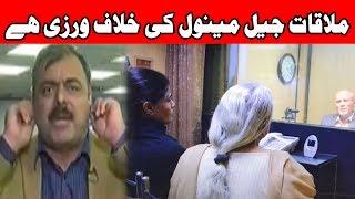 Tauba Tauba: Foreign Office breaks rules for Kulbhushan Jadhav   24 News HD