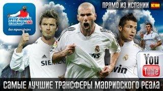 Самые лучшие трансферы мадридского Реала