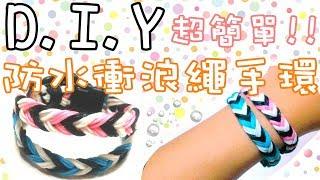 文青必備!!DIY防水衝浪繩手環